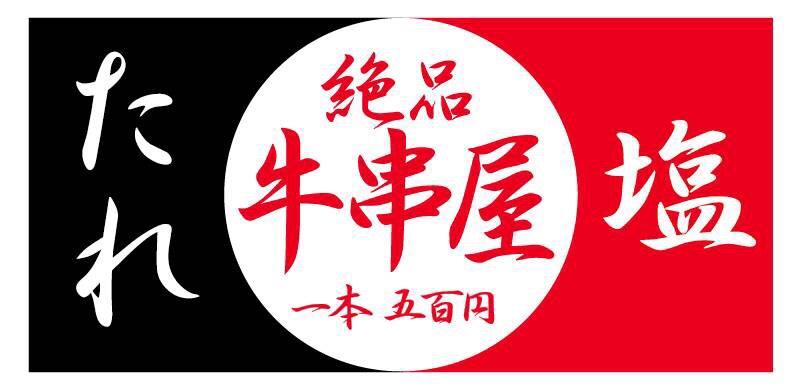 gyukusi-logo