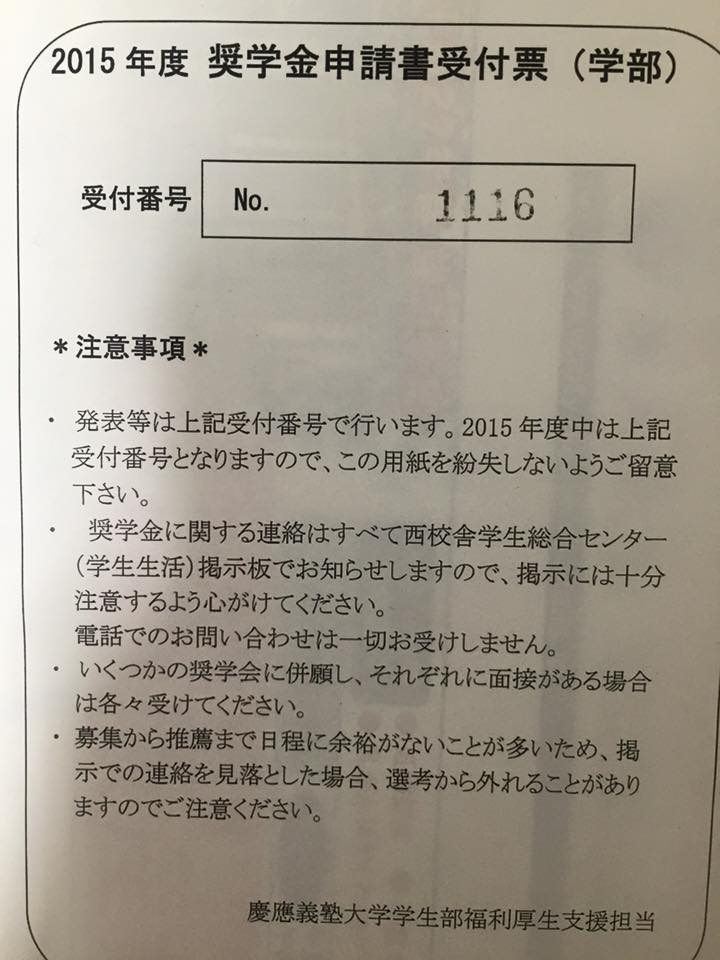 gs- Scholarship1