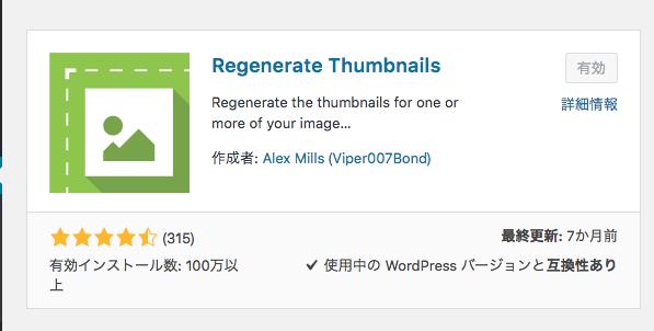 regeneration thumbnails