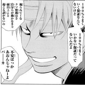 manga good line